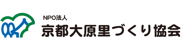 京都大原里づくり協会