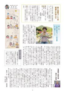 大原草紙70号