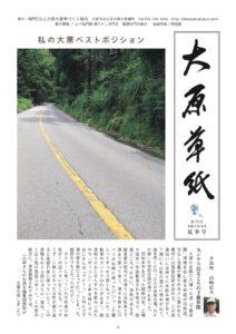 大原草紙72号