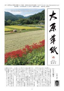 大原草紙73号