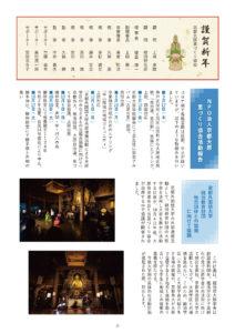 大原草紙74号(令和3年 新春号)