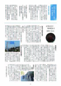 大原草紙75号(令和3年 春季号)