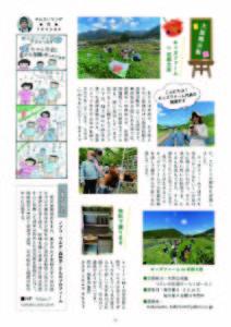 大原草紙76号