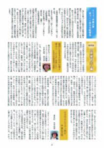 大原草紙77号(2021年秋季号)